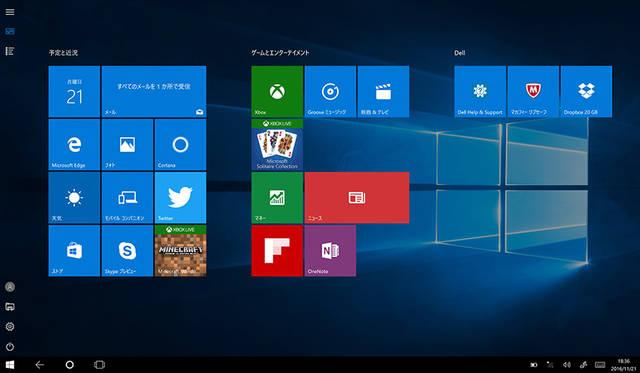 Windows 10 タブレットモードのスタート画面。それぞれのタブはクリッカブルで、ドラッグ&ドロップによるカスタマイズも簡単。