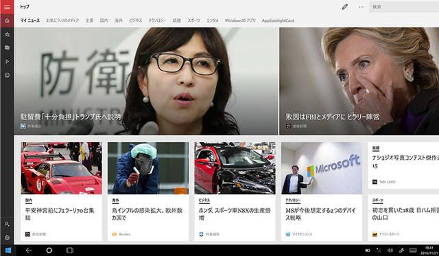 仕事の合間に、最新のニュースをチェック。「他のニュースサイトよりも断然見やすい」と、川上さん。