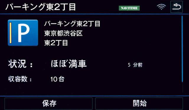 """テレマティクス機能""""Guide & Inform""""<br />駐車場(空車情報) 画面"""