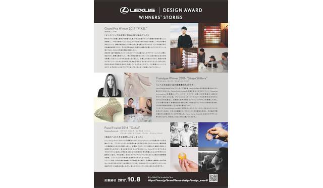 レクサスは7月25日(火)、次世代を担うクリエイターを対象とした国際デザインコンペティション「レクサス デザイン アワード 2018」の作品の募集を開始した。