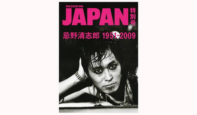 『忌野清志郎1951-2009 ROCKIN'ON JAPAN特別号』 (ロッキング・オン)