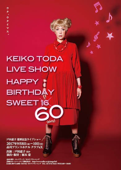 <strong>戸田恵子 60th Anniversary Live Show「Happy Birthday Sweet 60」</strong> <br><br> 2017年9月8日(金)~10日(日) <br>品川プリンスホテル クラブeX<br><br>  出演 戸田恵子 / <br>植木 豪 HILOMU TAKAHIRO/ <br>DJやついいちろう(エレキコミック)  <br><br><回替わりゲスト> <br>9月8日(金)19時:ずん<br> 9月9日(土)13時:ロバート<br> 9月9日(土)18時:ナイツ <br>9月10日(日)13時:ニッチェ <br>9月10日(日)18時:春風亭昇太