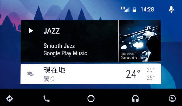 """コネクティビティ機能""""App-Connect""""Android Auto画面"""