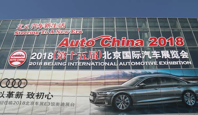 The venue of Beijing International Automotive Exhibition