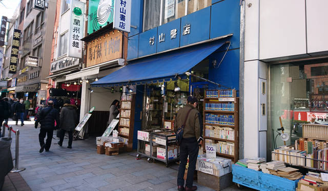 <strong>村山書店</strong>