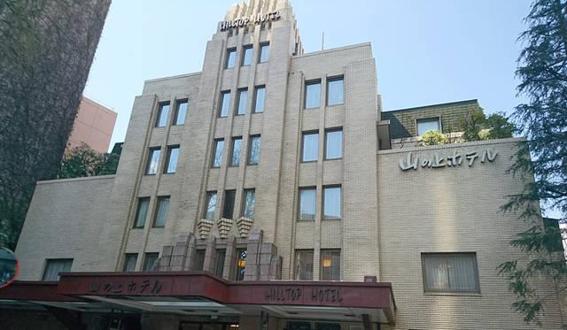 <strong>山の上ホテル</strong><br> 住所|東京都千代田区神田駿河台1-1<br> TEL|03-3293-2311(代表)<br> ※2019年4月30日~11月30日、工事により休館予定