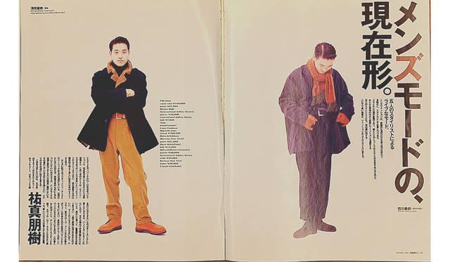 『ミスター・ハイファッション』1992年1月号より ©文化出版局