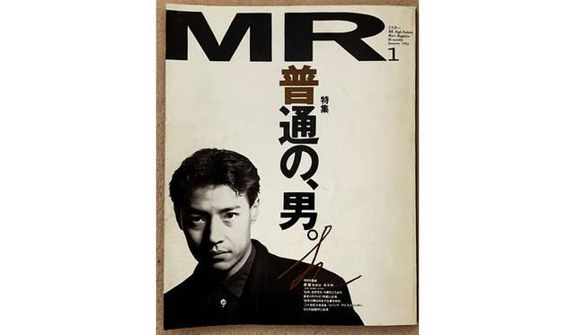 『ミスター・ハイファッション』1992年1月号 ©文化出版局