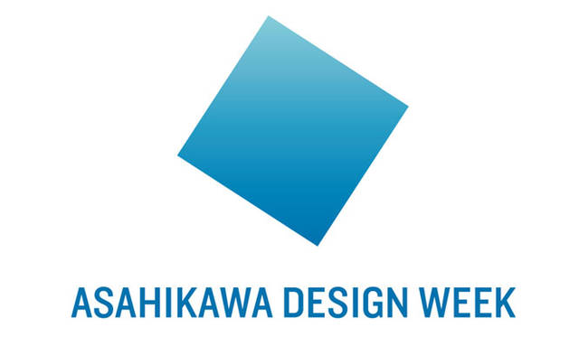 <strong>ASAHIKAWA DESIGN WEEK</strong><br />「ASAHIKAWA DESIGN WEEK 2015」 2015年6月24日(水)~28日(日)開催