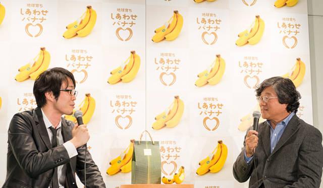 <strong>unifrutti|ユニフルーティー</strong><br />「地球育ち しあわせバナナ&reg;」<br />「地球育ち しあわせバナナ&reg;」新発売を記念して、佐藤オオキ氏と石川次郎氏のトークショーが開催された。