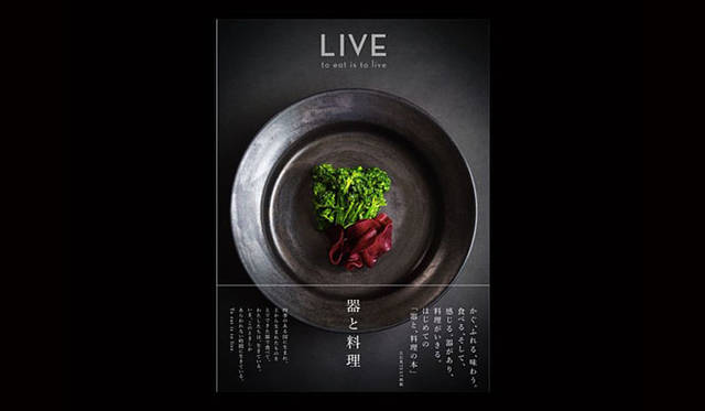 <strong>51%|五割一分</strong><br />書籍『LIVE 器と料理』