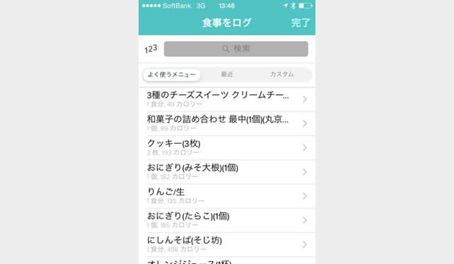 日本食10万件のカロリーや栄養価値のデータベース