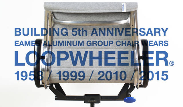 <strong>BUILDING|ビルディング</strong><br /> LOOPWHEELER for BUILDING「EAMES ALUMINUM GROUP CHAIR」