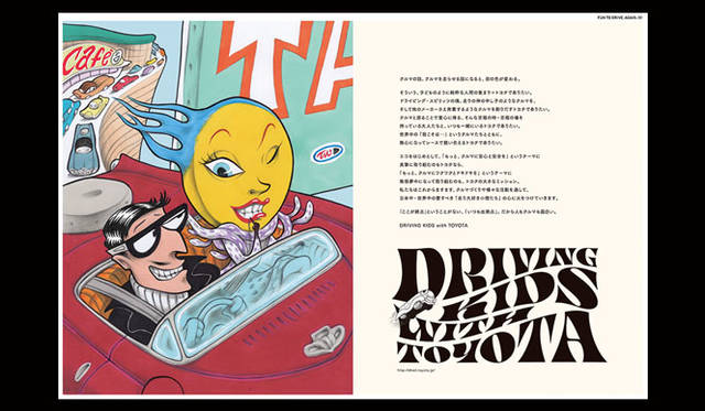 <strong>JAGDA賞2015</strong><br />受賞作品:新聞広告「DRIVING KIDS with TOYOTA」<br />出品者:小島潤一(自動車メーカーの新聞広告 クライアント:トヨタマーケティングジャパン)