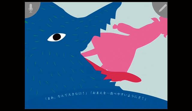 <strong>JAGDA賞2015</strong><br />受賞作品:インタラクティブデザイン「MERRY BOOK ROUND」<br />出品者:渡邉良重・植原亮輔(童話のインタラクティブアプリケーション クライアント:ザッパラス)