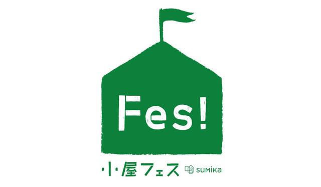 <strong>SuMiKa|スミカ</strong><br />「小屋フェスティバル」