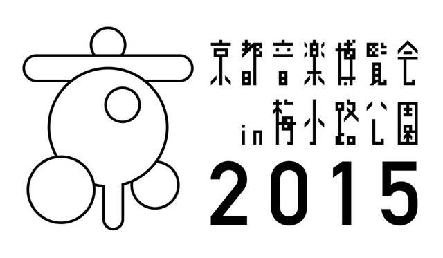 ロックバンド「くるり」が主催する、アコースティックセットに特化したイベント。舞台の京都・梅小路公園は高大な敷地をもち、市民に愛されている場所だ。どこかアットホームな雰囲気の本公演は例年、海外からの来場者も多い。<br/> 日程|9月20日(日)<br/> 場所|京都府・梅小路公園 芝生広場<br/> Tel. 06-6341-3525(夢番地)<br/> http://kyotoonpaku.net/2015/