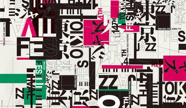 「あたらしい文化の発信」「ジャズの後継者への継承とその発展」「文化のクロスオーバー」――ジャズシーンにおけるこれらの重要性を、初開催の2002年から掲げている意欲的なイベント。毎年、満足度の高い内容で盛況を博している。<br> 日程|9月4日(金)、5日(土)、6日(日)<br/> 場所|東京都・東京国際フォーラム&COTTON CLUB<br/> Tel. 03-5777-8600(ハローダイヤル)<br/> http://www.tokyo-jazz.com/ <br/><br/> PHOTO: Rieko Oka