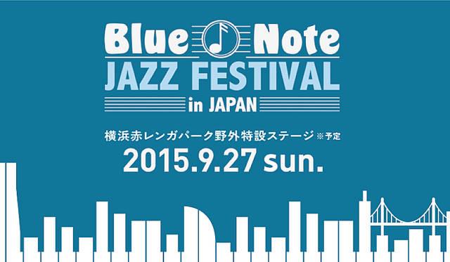 ニューヨークの夏の風物詩「Blue Note JAZZ FESTIVAL」が、1日限りの野外フェスとして日本に上陸。ジャズというキーワードのもとに、ジャンルを超えてベテランから新世代アーティストまで良質な音楽を奏でる面々が集結する。<br/> 日程|9月27日(日)<br/> 場所|神奈川県・横浜赤レンガ野外特設ステージ<br/> Tel. 03-3499-6669(クリエイティブマン)<br/> http://bluenotejazzfestival.jp/
