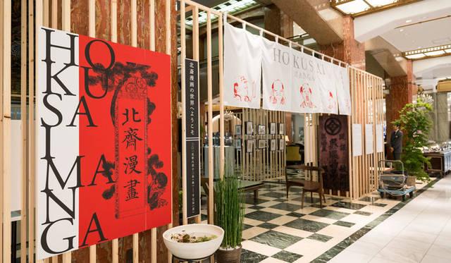 <strong>MITSUKOSHI|日本橋三越本店</strong><br />三越アート&クリエーション「北斎漫画の世界へようこそ」 日本橋三越本店 本館1階中央ホールで開催