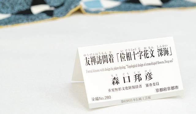 公募展「第62回 日本伝統工芸展」 出展作品「友禅訪問着「位相十字花文 深海」(ゆうぜんほうもんぎ「いそうじゅうじかもん しんかい」)」