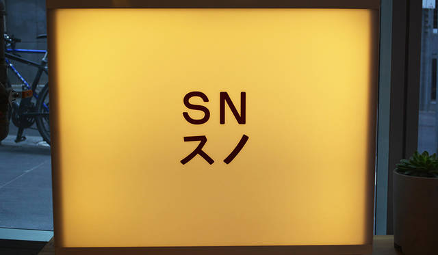 "<a href=""/article/1407571/4"" class=""link_underline"">Super Normal</a>の頭文字をカタカナで演出。漢字ではなくカタカナにこだわるところがクールジャパンらしい"