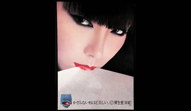 ©株式会社資生堂 京紅 ポスター 「かざらない唇ほど美しい。」 <br>モデル 山口小夜子  撮影 横須賀功光