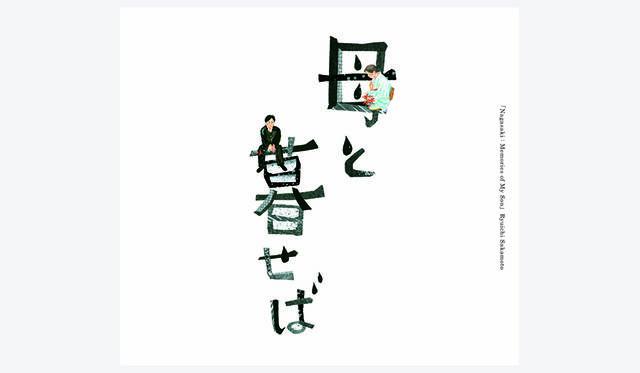 坂本龍一氏が音楽を担当した『母と暮せば』(12月12日よりロードショー)のオリジナル・サウンドトラック