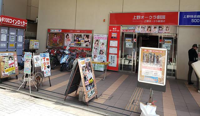 <strong>上野オークラ劇場</strong>