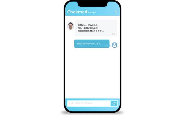 Chekmed オンラインチャット