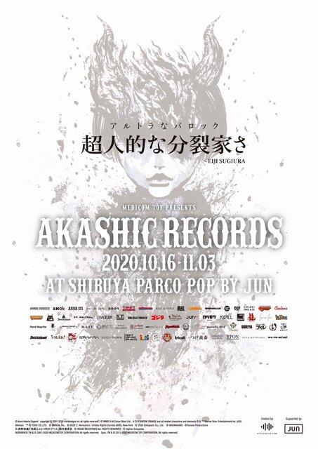 赤司竜彦氏がキュレーションしたポップアップイベント『AKASHIC RECORDS』が開催|MEDICOM TOY