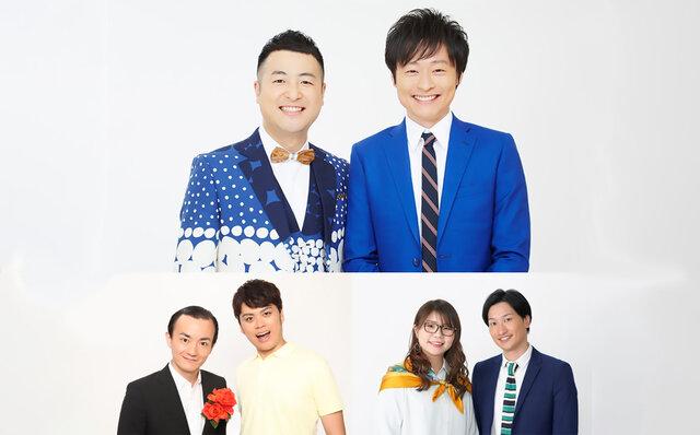 バーチャル渋谷 au 5Gハロウィーンフェスのお笑いライブの出演者