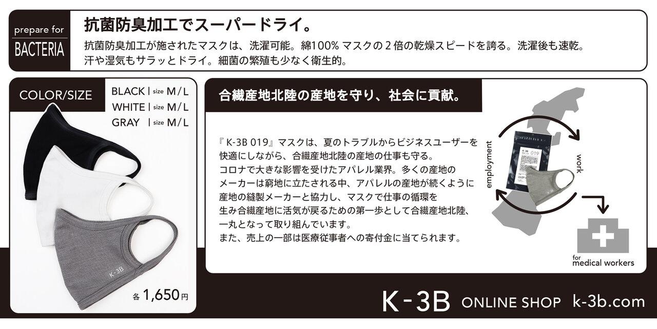 K-3B マスク