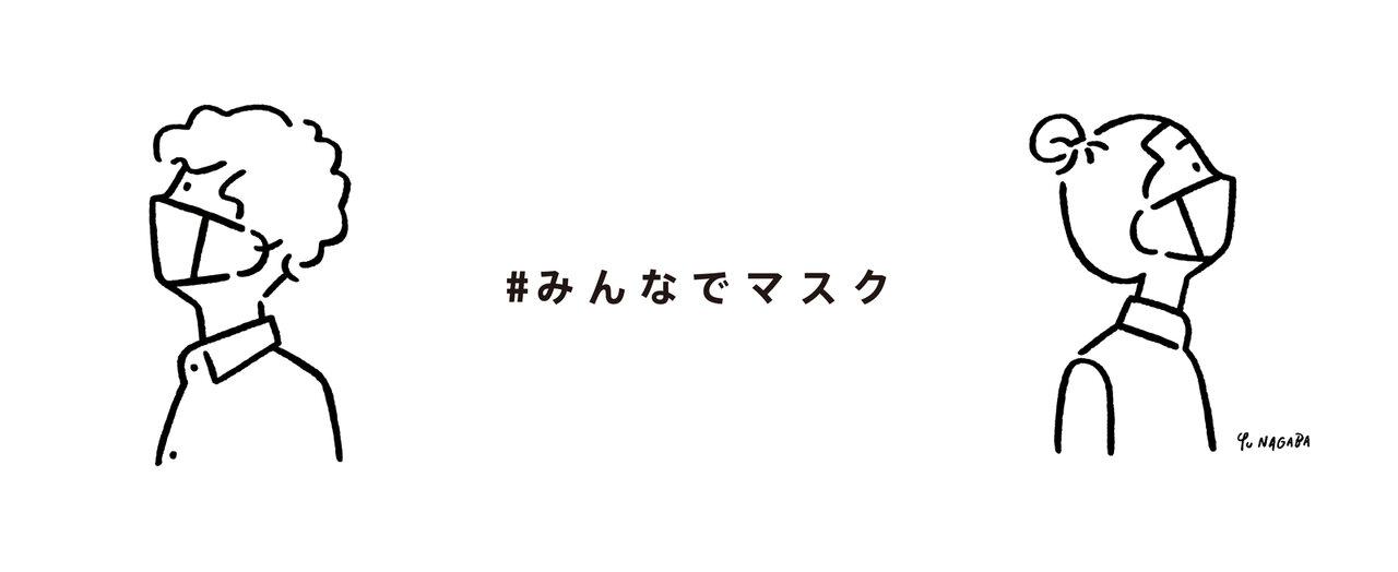 三越伊勢丹 アーティスト長場雄氏 ビジュアル