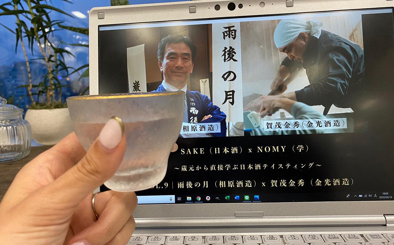SAKE(日本酒)×NOMY(学) 講習