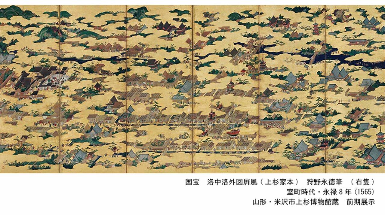東京国立博物館 特別展『桃山―天下人の100年』