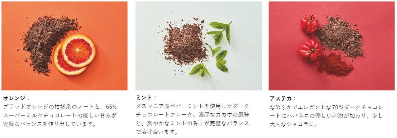 英国生まれのチョコレートドリンクメーカー「ベルべタイザー」待望の日本初上陸|HOTEL Chocolat