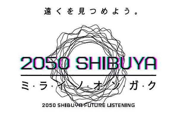 3つのARコンテンツを宮下公園で展開。「SOCIAL INNOVATION WEEK SHIBUYA 2020」