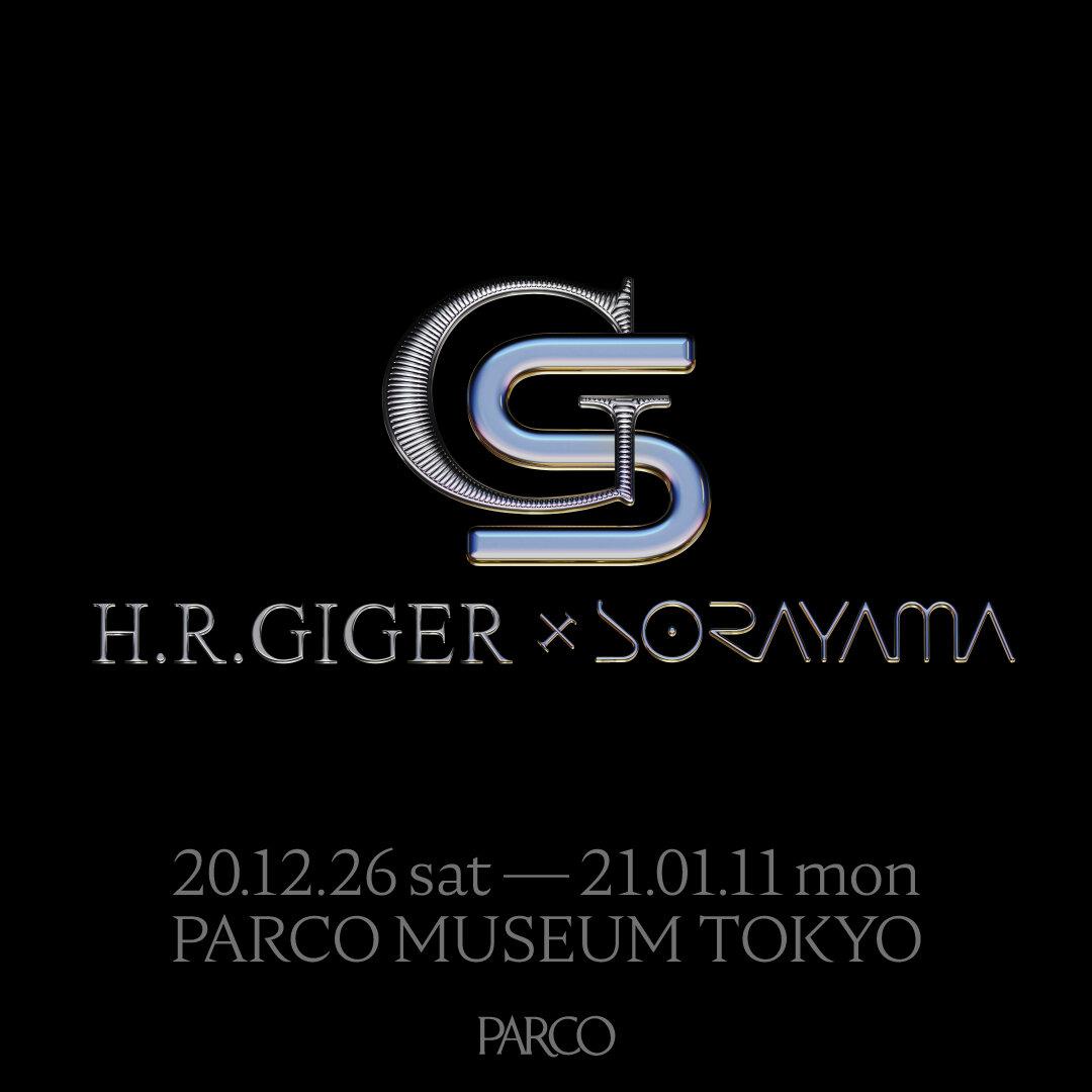 キュレーターのアレッシオ氏(kaleidoscope編集長)が語る、H・R・ギーガーと空山基。12/26より『H.R.GIGER×SORAYAMA』開催。| MEDICOM TOY