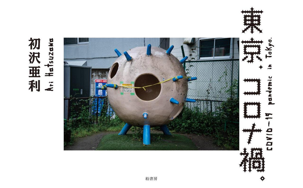 初沢亜利×時津剛+担当編集者トークショー LOUNGE