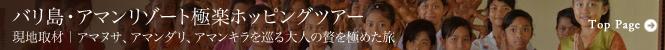 Amanusa_banner