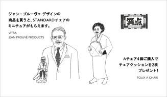 101 SURPRISES ザ・コンランショップ 02