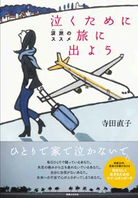 『泣くために旅に出よう 涙旅のススメ』 09