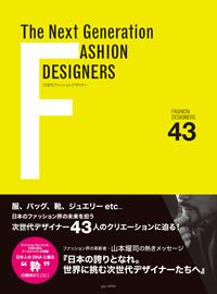 『The Next Generation FASHION DESIGNERS 次世代ファッションデザイナー』