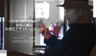 山本耀司氏