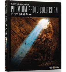 NATIONAL GEOGRAPHIC プレミアム フォト コレクション