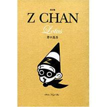 『「Z CHAN」30th Anniversary Party』