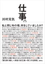 genki|川村元気インタビュー 05