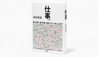 genki|川村元気インタビュー 03