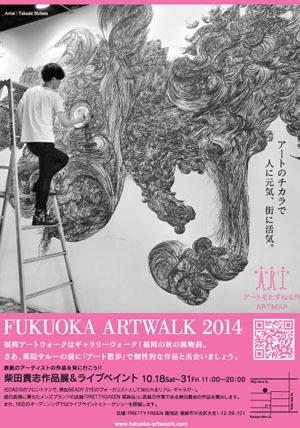 ART|プリティーグリーン福岡店 02